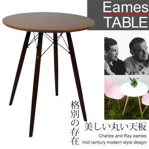 ダイニングテーブル Eames TABLE イームズテーブル 木脚 直径60cm 北欧 円形テーブル カフェテーブル サイドテーブル センターテーブル ###テーブルGT725茶###|ai-mshop