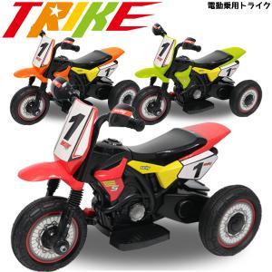 電動乗用バイク 充電式 乗用玩具 オフロードバイク モトクロス バイク 子供用 三輪車 キッズバイク...