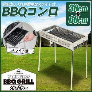 バーベキューコンロ ステンレス製 BBQコンロ 60×30cm スライド式炭受け 高さ2段階 焼肉 コンロ グリル アウトドア キャンプ ###コンロH-4020###|ai-mshop