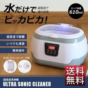 超音波洗浄器 ウルトラソニッククリーナー タンク容量610ml 超音波洗浄機 メガネ 眼鏡 貴金属 めがね アクセサリー 洗浄 ###超音波洗浄機2818B###|ai-mshop