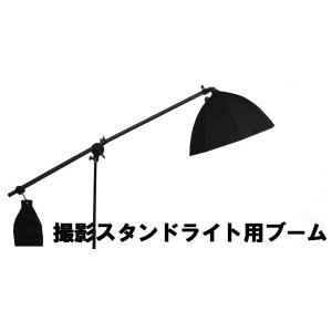 撮影ライトスタンド用ブーム 75〜140cmまで調整可能! ###撮影ライトブームHB★###|ai-mshop