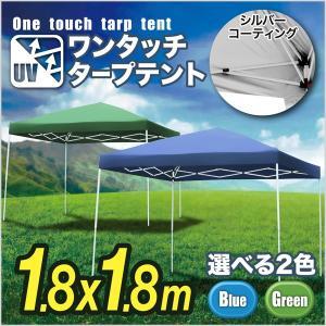 テント 1.8×1.8m UV 専用バッグ付き セット タープ ワンタッチ タープテント アウトドア キャンプ レジャー サンシェード 日よけ ###テントA18UV###|ai-mshop