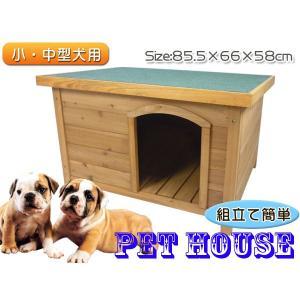犬小屋 ペットハウス 木製 ウッディ 犬舎 小・中型犬用 ゆったりサイズ 屋外 ###ペットハウスGW-890☆###|ai-mshop