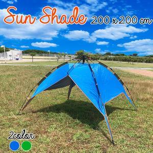 テント タープ サンシェード 日よけ サンシェルター 折りたたみ UVカット 防水 バッグ付き キャ...