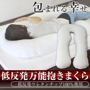 低反発 抱き枕 抱きまくら ピロー ロング ###低反発抱き枕HK519☆### ai-mshop