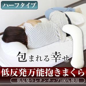 抱き枕 低反発 抱きまくら ピロー ロング ###低反発抱き枕HK519B☆### ai-mshop