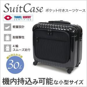 スーツケース ビジネスキャリーケース ビジネス/出張に/ポケット付 スーツケース 機内持込可 ###ケースHL2152###|ai-mshop