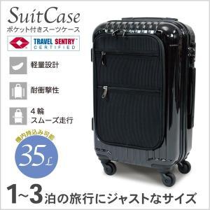 フロントポケット スーツケース TSA 機内持込可 1〜3日 35L ###ケースHL2153-S###|ai-mshop