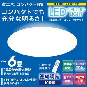 LEDシーリングライト 6畳用 HLCL-001 10段階調光 常夜灯 照明 ライト 調光 省エネ 節電 インテリア照明 リビング ダイニング 寝室 ###シーリングLCL-001### ai-mshop