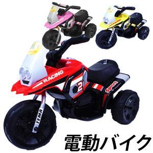 電動乗用バイク 充電式 乗用玩具 オフロードバイク レーシングバイク 子供用 三輪車 キッズバイク ミニバイク ###乗用バイクHV318###|ai-mshop