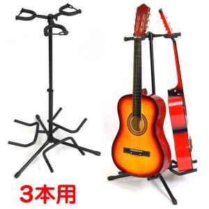 ギタースタンド 3本用 ギタースタンド コンパクト ディスプレイ ###ギタースタンドJ-33★###|ai-mshop