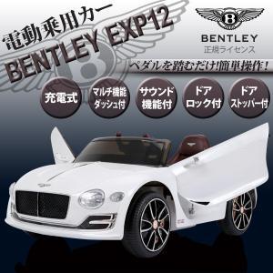 電動乗用カー BENTLEY EXP12 ベントレー 正規ライセンス 充電式 サウンド機能 乗用玩具 ###乗用カーJE1166### ai-mshop