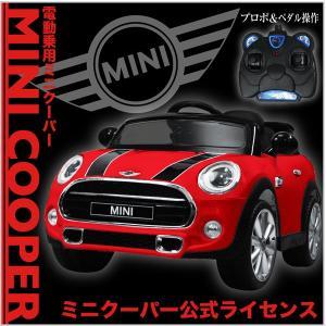 電動乗用カー ミニクーパー 正規ライセンス プロポ付き 乗用玩具 子供用 クラシックカー ###電動乗用カーJE195###|ai-mshop