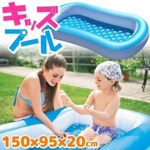プール 150×95cm ビニールプール エアプール キッズプール 子供用プール###プール17219NPF### ai-mshop
