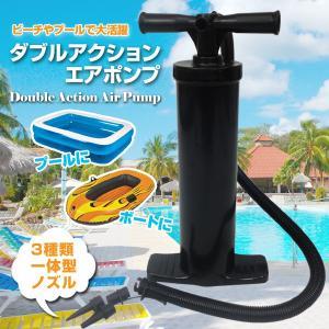 空気入れ ダブルアクションポンプ エアーポンプ プール ボート ###手動ポンプ29P388N###|ai-mshop