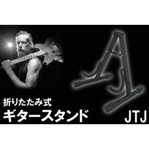 ギタースタンド エレキ ベース 楽器機材###ギタースタンドJTJ★###|ai-mshop