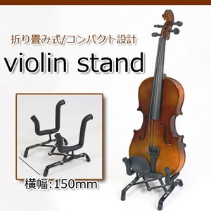 スタンド バイオリン用 折り畳み式 バイオリンスタンド 軽量 コンパクト ###スタンドJYC-Y-J6★###|ai-mshop