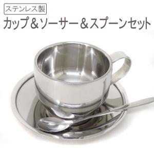 コーヒーカップ 真空二層構造 ステンレス製 set ###カップセットKFBTZ★### ai-mshop