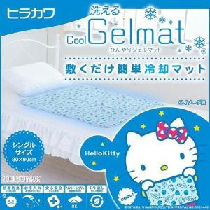 サンリオ ハローキティ ひんやりジェルマット シングル 90×90cm Hello Kitty 冷却マット 涼感マット###キティジェルマットS### ai-mshop