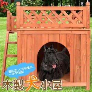 犬小屋 木製 ペットハウス ベランダ 屋外 階段 2階つき 犬舎 ###犬小屋KMG100848☆###|ai-mshop