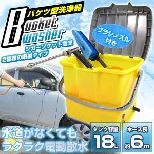バケツ型洗浄器 洗浄機 高圧洗浄機 洗車 シャワー 散水 ###バケツ型洗浄器KR128☆###|ai-mshop