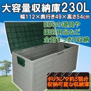 大容量230L 屋外 収納ボックス ハンドル キャスター付き...