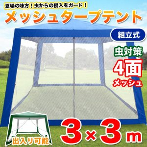 タープテント メッシュシートセット スクリーンタープ タープテント 3m 蚊帳 簡単 日よけ アウトドア レジャー キャンプ テント ###テントKTT001BN###|ai-mshop