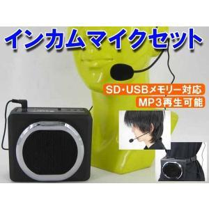 ヘッドセット アンプ内臓スピーカー マイク SDUSBMP3対応 ###インカムKU898黒★###|ai-mshop