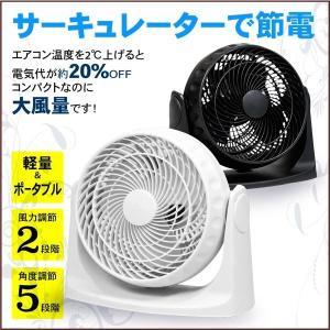 扇風機 サーキュレーター 送風機 送風扇 卓上扇風機 空気循環機 ファン 風量切替 角度調節可 小型 節電 洗濯物 乾燥 アウトドア ###扇風機KYT20-A###|ai-mshop|02