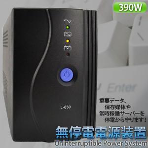 UPS 無停電電源装置 無停電装置小型 停電対策 ###UPS650VA☆###|ai-mshop