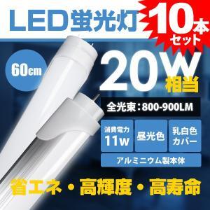 20W型 60cm LED 蛍光灯 蛍光管 高輝度 SMD 搭載 昼光色###LED-60CMx10◆###|ai-mshop