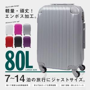 スーツケース TSAロック搭載 コーナーパッド付 超軽量 頑丈 ABS製 80L 大型 Lサイズ 7〜12泊用###ケース15152-L###|ai-mshop