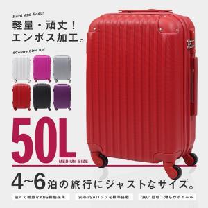スーツケース TSAロック搭載 コーナーパッド付 超軽量 頑丈 ABS製 50L 中型 Mサイズ 4〜6泊用###ケース15152-M###|ai-mshop