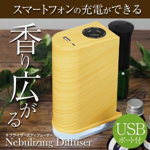 アロマデュフューザー 水を使わない ネブライザー式アロマディフューザー アロマ 香り シンプル アロ...