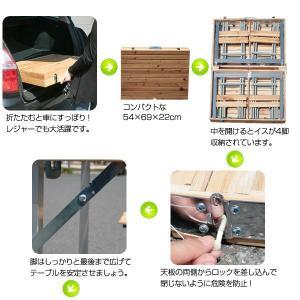 木製アウトドアテーブル テーブルセット 折りたたみ 持ち運び テーブル&チェア###ガーデンテーブル/004☆###|ai-mshop|02