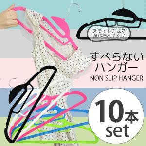ハンガー すべらないハンガー 10本セット スリムタイプ ノンスリップ ###ハンガ008-10本★###|ai-mshop