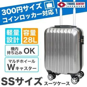 スーツケース 鏡面加工 機内持ち込み可 コインロッカー対応 軽量 小型 SSサイズ 28L TSA おしゃれ 丈夫 キャリーバッグ 旅行カバン ###ケースLYP0112###の画像