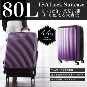 スーツケース キャリーケース キャリーバッグ 鏡面 マット 大型 超軽量 トロリー TSAロック Lサイズ 80L 4輪 ダブルキャスター 7泊〜 ###ケースYP110W-L###|ai-mshop