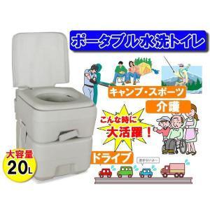 水洗ポータブルトイレ 携帯トイレ 簡易トイレ 簡易テント 災害 20L ###ポータブルトイレM20☆###|ai-mshop