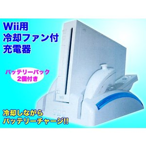 Wii専用リモコン充電器・ブルーLEDライトアップ&冷却ファン ###wii冷却スタンド125###|ai-mshop