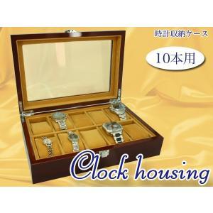 豪華木製□腕時計収納ケース10本用□ディスプレイ ###時計ケースMWBX-10★###|ai-mshop