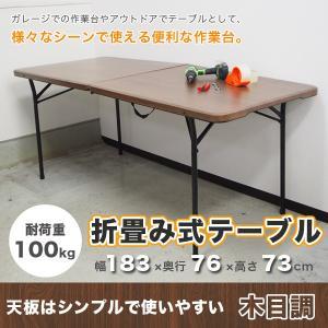 折りたたみ テーブル 作業台 ワークテーブル 木目調 ダイニングテーブル 幅180cm 耐荷重100kg 会議テーブル###テーブルNT5130###|ai-mshop