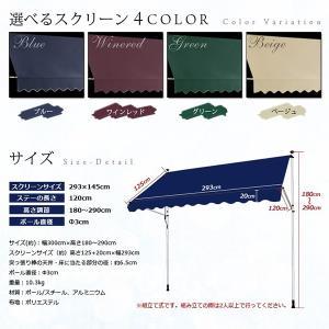 つっぱりオーニングテント 3m サンシェード 日よけ スクリーン ブラインド 簡単設置###オーニングOWT3M/###|ai-mshop|05