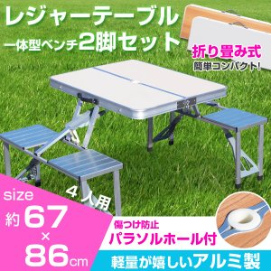 レジャーテーブル ベンチセット 木目調 アウトドアテーブル ガーデンテーブル 一体型 折り畳み 軽量コンパクト ###テーブル1135###|ai-mshop