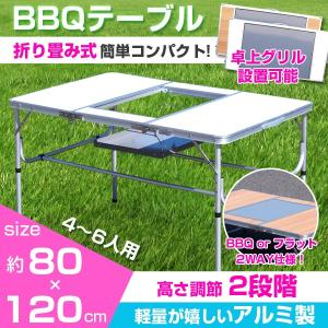 BBQテーブル アウトドアテーブル 木目調 ガーデンテーブル アルミ製 レジャーテーブル 折り畳み 軽量コンパクト 高さ調節可能 ###テーブル1813-2###|ai-mshop