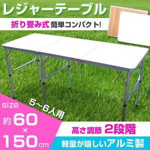 レジャーテーブル 幅150cm アウトドアテーブル 木目調 ガーデンテーブル 折り畳み 軽量コンパクト 高さ調節可能 ###テーブル1815###|ai-mshop