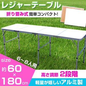 レジャーテーブル 幅180cm アウトドアテーブル 木目調 ガーデンテーブル 大型 折り畳み 軽量コンパクト 高さ調節可能 ###テーブル1818###|ai-mshop