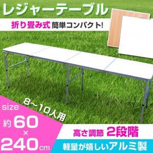レジャーテーブル 幅240cm アウトドアテーブル 木目調 ガーデンテーブル 大型 折り畳み 軽量コンパクト 高さ調節可能 ###テーブル1824###|ai-mshop