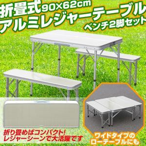 アウトドアテーブル ガーデンテーブル 折りたたみ式 アルミ製 折畳み レジャーテーブル&ベンチ2脚セット###テーブルPC1858### ai-mshop