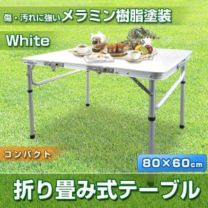 レジャーテーブル 幅80cm アウトドアテーブル ガーデンテーブル 折りたたみ式 高さ調節可能 ###テーブルPC1880###|ai-mshop
